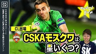 【CL18-19】CSKAモスクワを格付け!【ミッシランガイド】