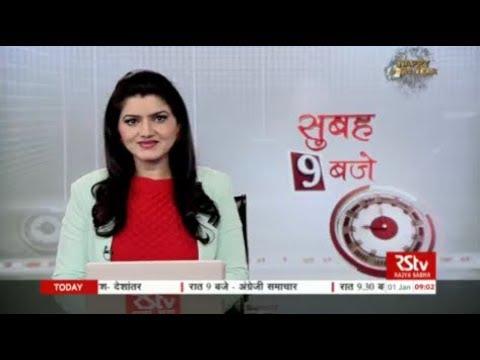 Hindi News Bulletin   हिंदी समाचार बुलेटिन – 01 Jan, 2018 (9 am)