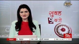 Hindi News Bulletin | हिंदी समाचार बुलेटिन – 01 Jan, 2018 (9 am)