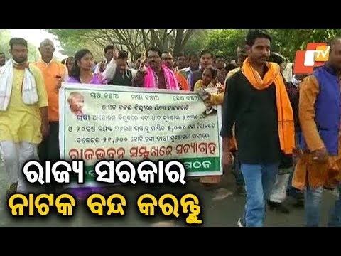 NNKS stage rally in Bhubaneswar against BJD's protest in New Delhi over paddy MSP hike