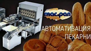 АВТОМАТИЗАЦИЯ ПЕКАРНИ MAC.PAN. Хлебозавод. Цех. Мини-пекарня.(, 2015-11-26T08:10:01.000Z)