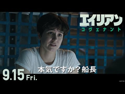 映画『エイリアン:コヴェナント』予告A