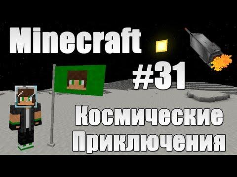 Minecraft: Космические Приключения #31 [Полёт на Луну]