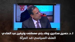 ا. د. حسين محادين، وفاء بني مصطفى ونيفين عبد الهادي - العنف السياسي ضد المرأة