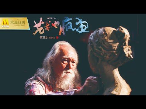 【1080P Chi-Eng SUB】《艺术也疯狂》 / Crazy Arts 生活有多疯,艺术就有多狂  (张一龙 / 王德顺 / 蔡宜恒)