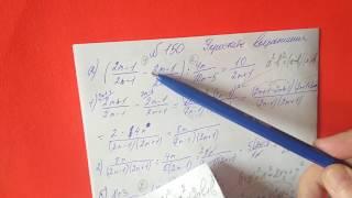 150 Алгебра 8 класс, упростите выражение, рациональные дроби примеры решение
