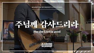 마커스워십 - 주님께 감사드리라 (심종호 인도) For the Lord is good
