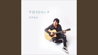 須澤紀信 - なんでまだ好きなんでしょうか