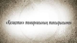 """Анонс нового сериала «Әке сертi» (""""Отцовский долг"""")"""