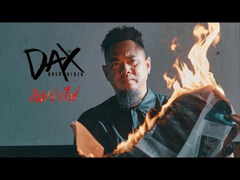 ฟังเพลง - ลมเป่าไฟ DAX ROCKRIDER แด๊กซ์ร็อคไรเดอร์ - YouTube