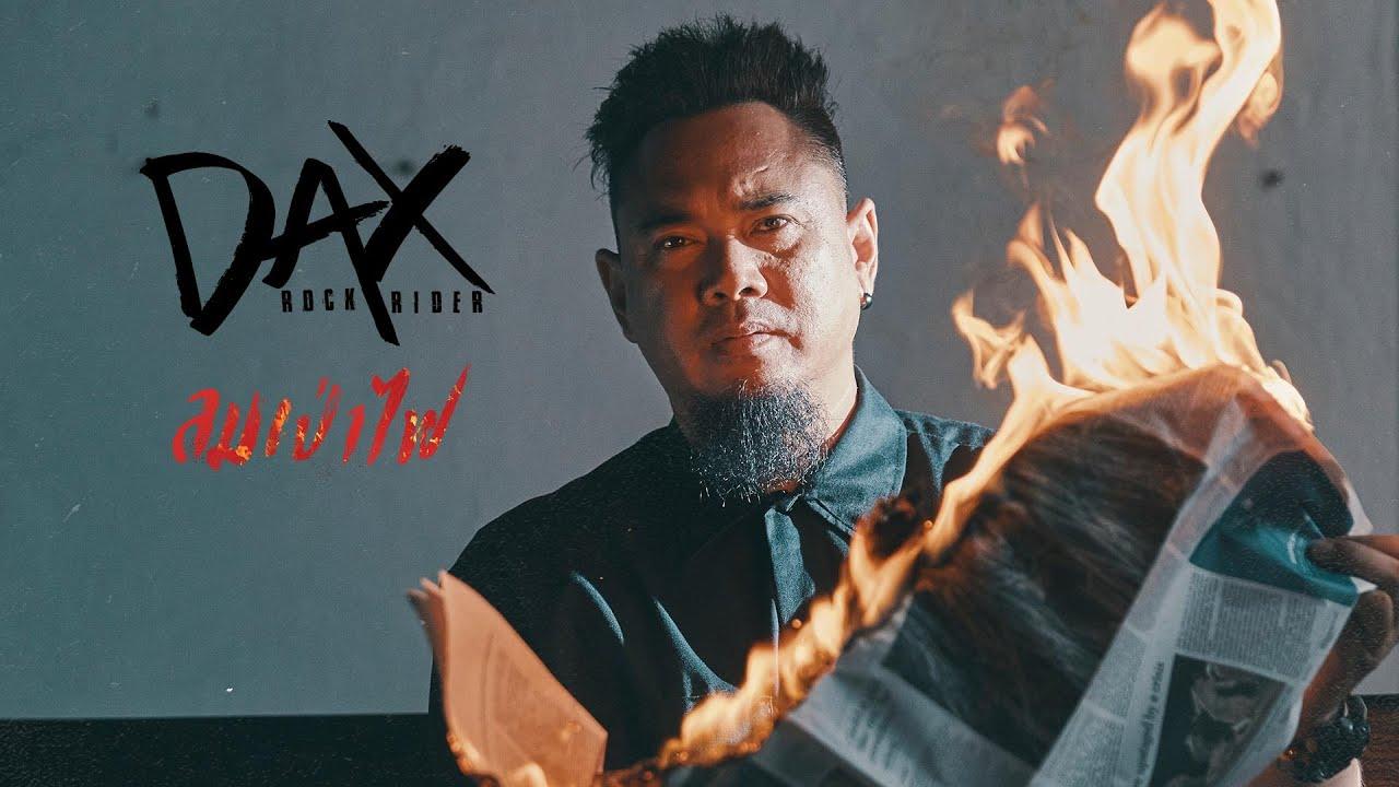 Download ลมเป่าไฟ - DAX ROCK RIDER [OFFICIAL MV]