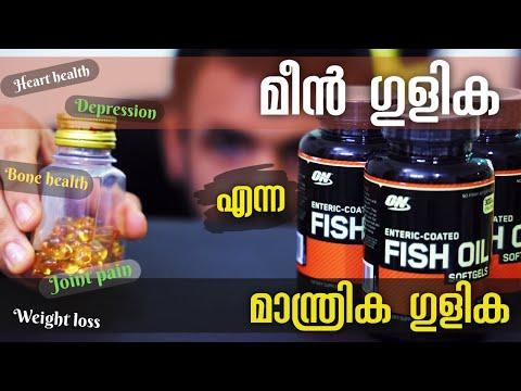 Health Benefits Of Fish Oil Omega-3 Fatty Acids   Fish Oil Vs Cod Liver Oil   Thuglife Mallu Fitness