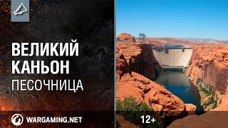 """Новая карта  """"Великий каньон""""часть  2"""