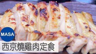 西京燒雞肉定食/Miso Marinated Chicken Teisyoku|MASAの料理ABC