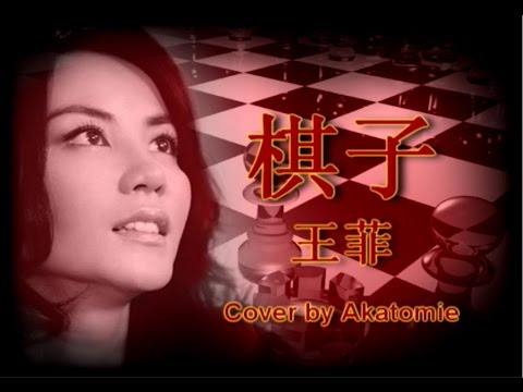 [Instru. cover] 棋子 Qi zi - 王菲 Faye Wong Cover by Akatomie