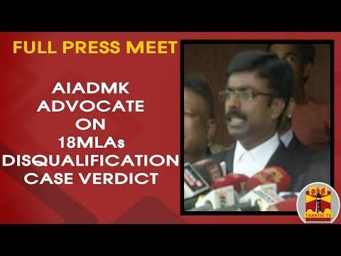 AIADMK Advocate Babu Murugavel on 18MLAs Disqualification Case Verdict | FULL PRESS MEET