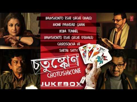 Chotushkone Full Songs (Jukebox) | Bengali Film | Aparna Sen, Chiranjieet Chakraborty, Goutam Ghose