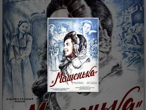 Mashenka (1942) movie