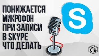 Понижается микрофон при записи видео в Skype что делать(Сегодня в этом небольшом видео я вам покажу что делать если при записи видео понижается микрофон в Skype ----------..., 2016-03-25T20:41:38.000Z)