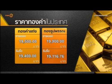 ราคาทองลดฮวบ300บาทตามตลาดโลก