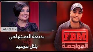 المواجهة FBM.. بديعة الصنهاجي في مواجهة بلال مرميد