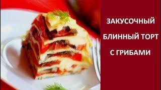 Закусочный блинный торт с грибами, помидорами и сыром