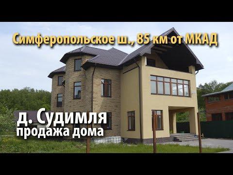 дом серпуховский район   купить дом симферопольское шоссе   дом судимля  