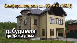 видео Купить дом, коттедж по Симферопольскому шоссе