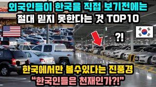 외국인들이 한국을 직접 보기전까지 절대 믿지 못한다는 …