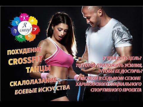 KHARKIV SPORT CITY: Анонс 7-го сезона проекта Я СМОГУ!