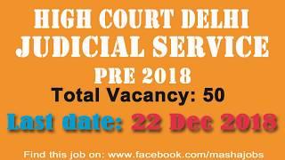 Delhi High Court Vacancy 2018 || दिल्ली उच्च न्यायालय  भर्ती 2018