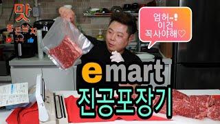 [이마트] 노브랜드 점장이 처음써본 진공포장기~!
