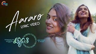 Koode Aararo Song Lyric | Nazriya Nazim,Prithviraj Sukumaran,Parvathy| Anjali Menon|Official