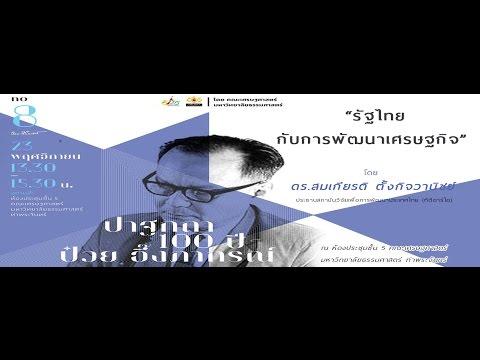 """ปาฐกถา 100 ปี ป๋วย อึ๊งภากรณ์ ครั้งที่ 8 """"รัฐไทยกับการพัฒนาเศรษฐกิจ"""""""