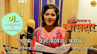 Maja Dilacha Tu Khasdar | Marathi Remix Song | Sainath Patole, Pradnya Kamble (Kasbe) | Dj Abhishek
