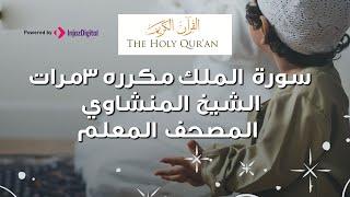 سورة الملك  مكرره 3 مرات الشيخ المنشاوي المصحف المعلم