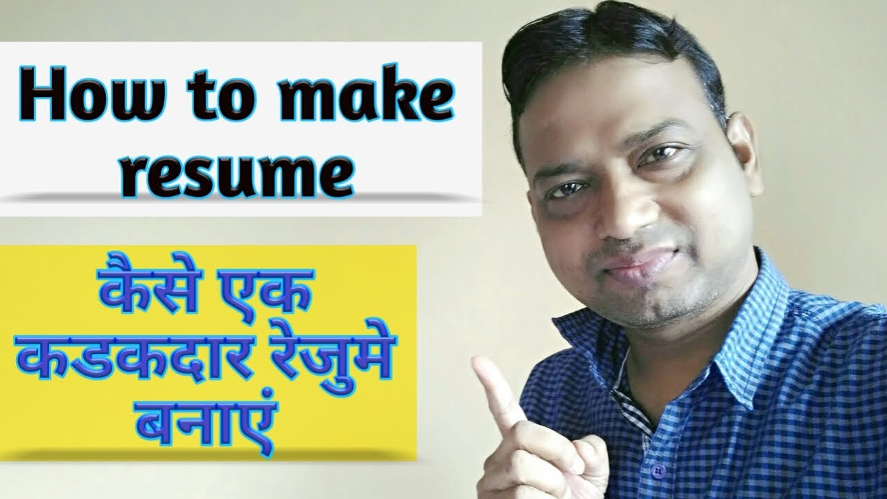 how to make resume