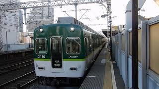 京阪本線 千林駅1番ホームに2400系普通が到着 下り通過線を6000系快速急行が通過