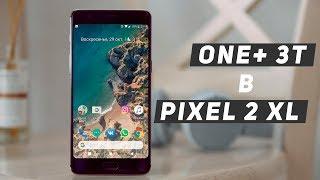 Превращаем OnePlus 3T в Pixel 2 XL [4k]