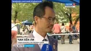 Вести-Хабаровск. Дальневосточная выставка собак в Хабаровске