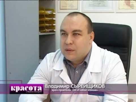 "Лечение геморроя в ""Global clinic""!"