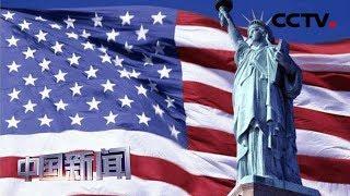 [中国新闻] 美联储降息预期持续升温· 媒体聚焦 新加坡《联合早报》:美国经济出现衰退信号 | CCTV中文国际