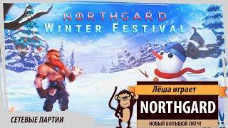 northgard: Winter Festival. Новый патч! Совсем другая игра!
