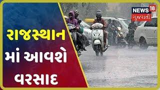 Rajasthan પર Cyclonic Circulation, ત્રણ દિવસ પડી શકે છે વરસાદ