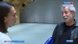 Смотреть видео Вести – Санкт-Петербург: Детский театр балета Бориса Эйфмана готовится к открытию (08.11.2019) онлайн