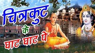 Chitrkut Ke Ghaat Ghaat Pe  || चित्रकूट के घाट घाट पे || Sunil Vij || Rakesh Kala || New 2017
