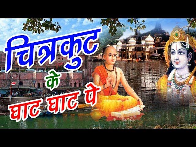Chitrkut Ke Ghaat Ghaat Pe  || ???????? ?? ??? ??? ?? || Sunil Vij || Rakesh Kala || New 2017