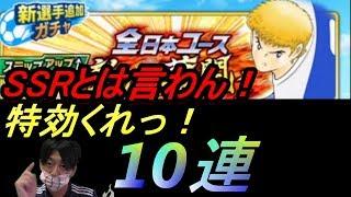 たたかえドリームチーム#207 SSRとは言わない!特効くれ!!!!10連!!
