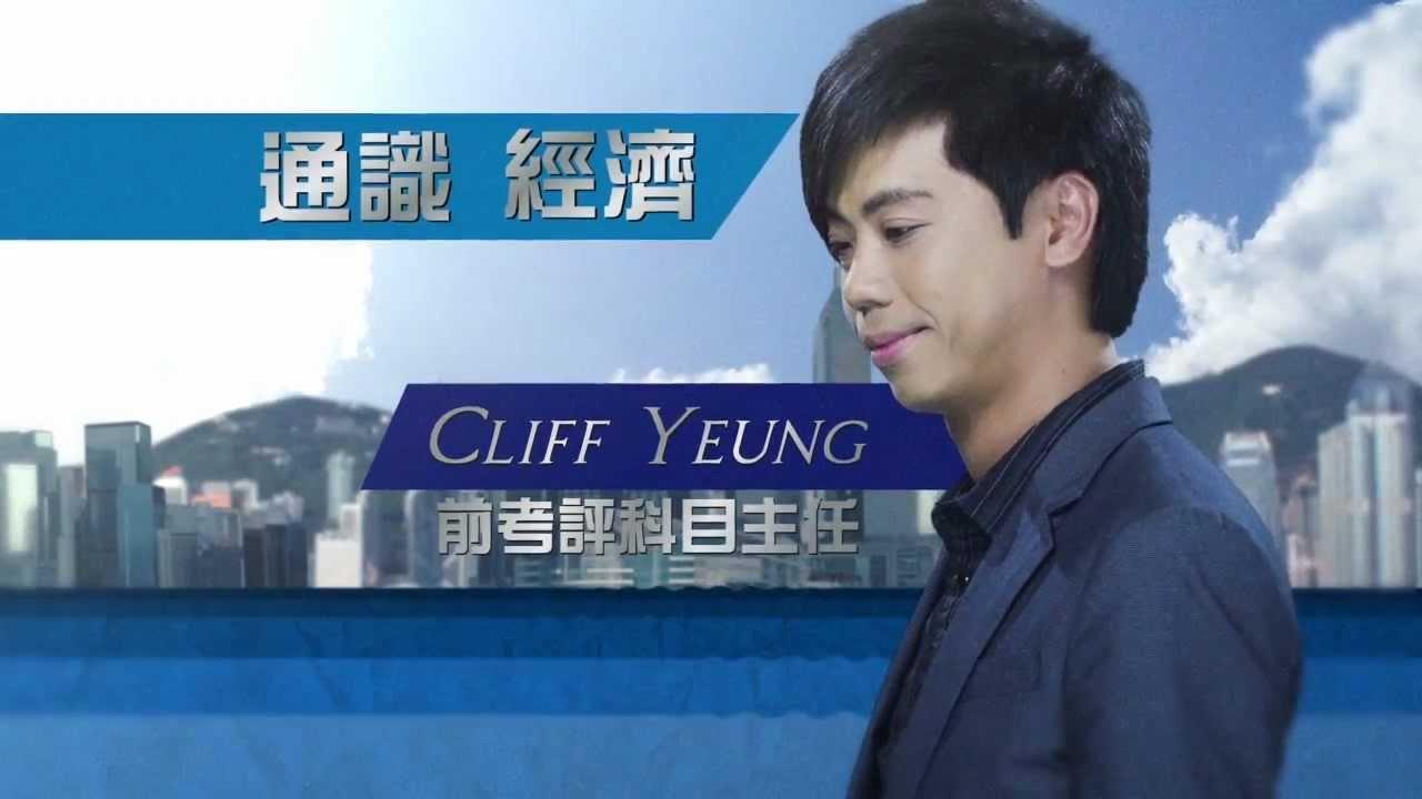 通識經濟只信局中人 Cliff Yeung(前考評局科目主任) 最新電視廣告 - YouTube