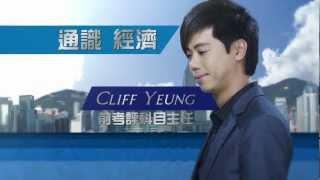通識經濟只信局中人 Cliff Yeung(前考評局科目主任) 最新電視廣告